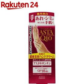 コエンリッチ プレシャス 薬用ホワイトニングハンドクリーム(60g)【コエンリッチQ10】