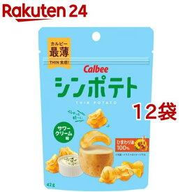 カルビー シンポテト サワークリーム味(42g*12袋セット)