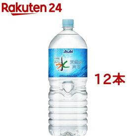 おいしい水 六甲(2L*6本入*2コセット)【Wreg06】【六甲のおいしい水】