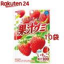 明治 果汁グミ いちご(51g*10コセット)【meijiAU01】【果汁グミ】