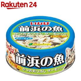 いなば 前浜の魚かつお丸つぶしサーモン入り(115g)【前浜の魚】