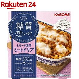 カゴメ 糖質想いの ミートドリア(206g)【carbo_3】【カゴメ】