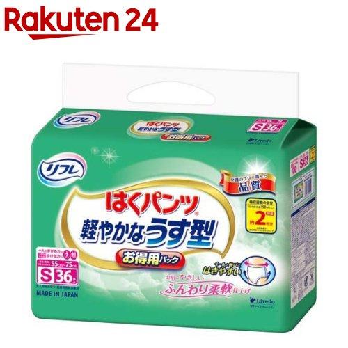 リフレ はくパンツ 軽やかなうす型 S(36枚入)【lvq】【リフレ はくパンツ】【送料無料】
