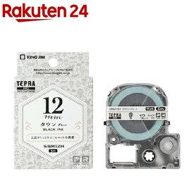 テプラ PRO テープカートリッジ マットラベル 12mm幅 タウン/グレー 黒文字 SBM12H(1コ入)【テプラ(TEPRA)】