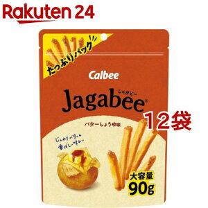 じゃがビー バターしょうゆ味 たっぷりパック(90g*12袋セット)【じゃがビー(Jagabee)】