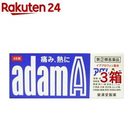 【第(2)類医薬品】アダムA錠(セルフメディケーション税制対象)(48錠*3箱セット)【アダムA錠】