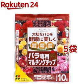 花ごころ バラ専用マルチングチップ(10L*5袋セット)