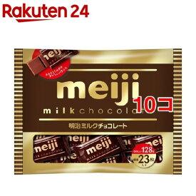 明治 ミルクチョコレート(128g*10コセット)【明治チョコレート】