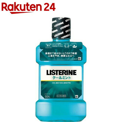 薬用リステリン クールミント(1L)【LISTERINE(リステリン)】