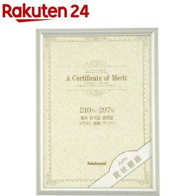 ナカバヤシ アルミ製賞状額 A4判(JIS規格) フ-KA-13-S(1コ入)【ナカバヤシ】