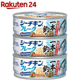 シーチキンフレーク 一本釣り(70g*3コ入)【シーチキン】[缶詰]