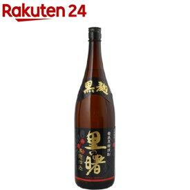 里の曙 黒麹仕込 黒糖焼酎 25度(1800mL)
