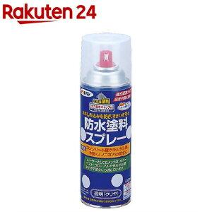 アサヒペン 防水塗料スプレー 透明(クリヤ)(420ml)【アサヒペン】