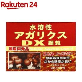 水溶性アガリクスDX 顆粒(3g*60包)【ユウキ製薬(サプリメント)】