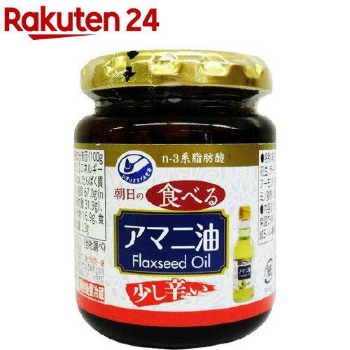 朝日食べるアマニ油