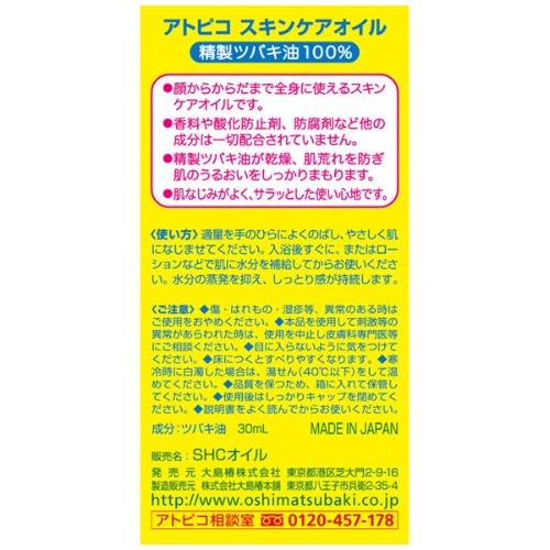 大島椿アトピコスキンケアオイル低刺激性