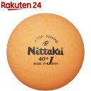 ニッタク 卓球ボール 練習球 カラーJトップ トレ球 NB1370(6個入)【ニッタク】