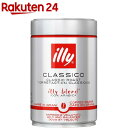 イリーブレンド 豆 ミディアムロースト(クラシコ)(250g)【illy(イリー)】[コーヒー]