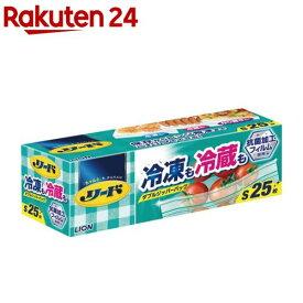 リード 冷凍も冷蔵も 新鮮保存バッグ S(25枚入)【リード】