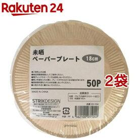 紙皿 未晒ペーパープレート 18cm SD-104(50枚入*2袋セット)