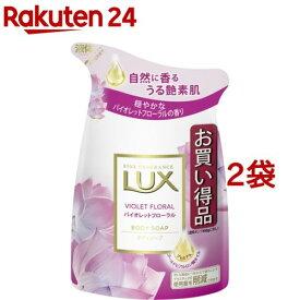 LUX ボディソープ バイオレットフローラル つめかえ用(300g*2袋セット)【ラックス(LUX)】