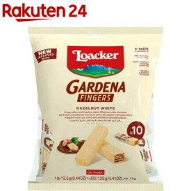 ローカー ガルデーナフィンガーズ ヘーゼルナッツホワイト(10本入)【ローカー(Loacker)】