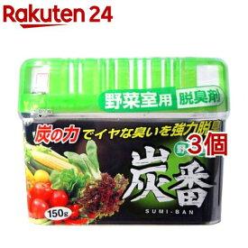 炭番 野菜室用脱臭剤(約150g*3コセット)【小久保工業所】