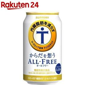 サントリー オールフリー からだを想う ノンアルコールビール からだ 内臓脂肪(350ml*24本)【オールフリー】