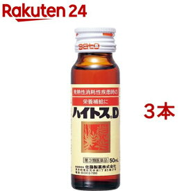 【第3類医薬品】ハイトスD(50ml*3本セット)