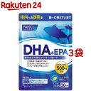 ファンケル DHA&EPA 約30日分(150粒入*3袋セット)【ファンケル】