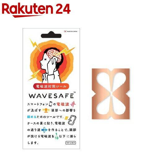 WAVESAFE電磁波対策シールウェーブセーフWS90003