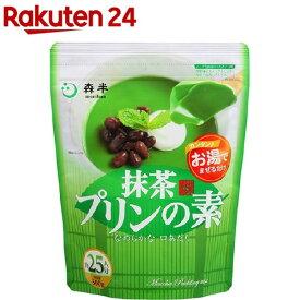 業務用 抹茶プリンの素(500g)