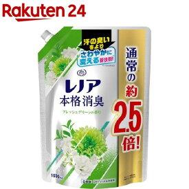 レノア 本格消臭 柔軟剤 フレッシュグリーンの香り 詰替 特大(1030ml)【レノア 本格消臭】