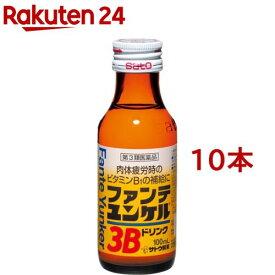【第3類医薬品】ファンテユンケル 3Bドリンク(100ml*10本セット)【ユンケル】
