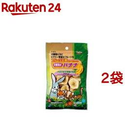 フルーツ王国 栄養満点バナナ(75g*2袋セット)【ピッコリーノ】