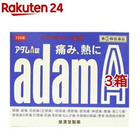 【第(2)類医薬品】アダムA錠(セルフメディケーション税制対象)(120錠*3コセット)【アダムA錠】