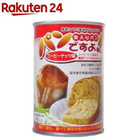 パンですよ! コーヒーナッツ味(2コ入)【fdfnl2019】【bosai-6】【パンですよ(パンの缶詰)】