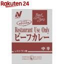 ニチレイ レストランユース ビーフカレー 中辛(200g*5袋入)