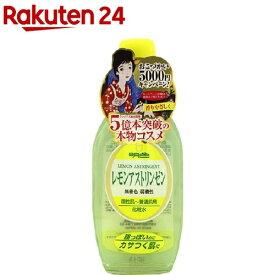 明色 レモンアストリンゼン(170ml)【明色】