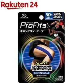 プロ・フィッツ キネシオロジーテープ 快適通気 チャンピオンブルー 50mm(1個)【プロフィッツ】