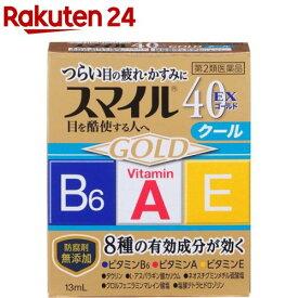 【第2類医薬品】スマイル40EX ゴールド(13ml)【スマイル】