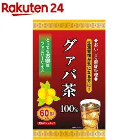 グァバ茶100%(3g*60包)【YUWA(ユーワ)】