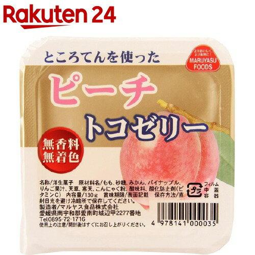 マルヤス食品 ピーチトコゼリー(130g)