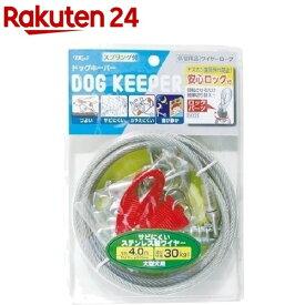 ドッグキーパー 大型犬用 L/4m DK-L/400(1コ入)【ターキー】