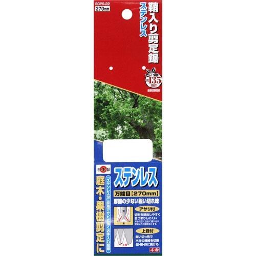 千吉ステンレス木鞘剪定鋸270mmSGPS-22