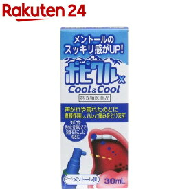 【第3類医薬品】ポピクルX(30ml)【ポピクル】