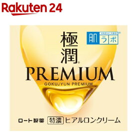 肌ラボ 極潤プレミアム ヒアルロンクリーム(50g)【肌研(ハダラボ)】
