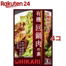 光食品 有機回鍋肉の素(100g*4コセット)