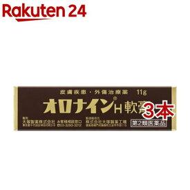 【第2類医薬品】オロナインH軟膏 チューブ(11g*3本セット)【オロナイン】