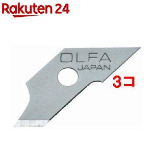 オルファ コンパスカッター 替刃(1コ入*3コセット)【オルファ】